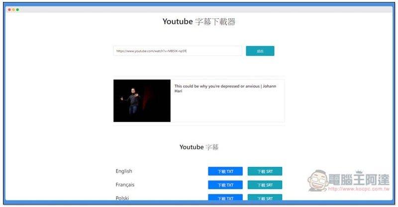 Youtube 字幕下載器一鍵輕鬆下載影片字幕檔,連自動翻譯產生的也支援- 電腦王阿達