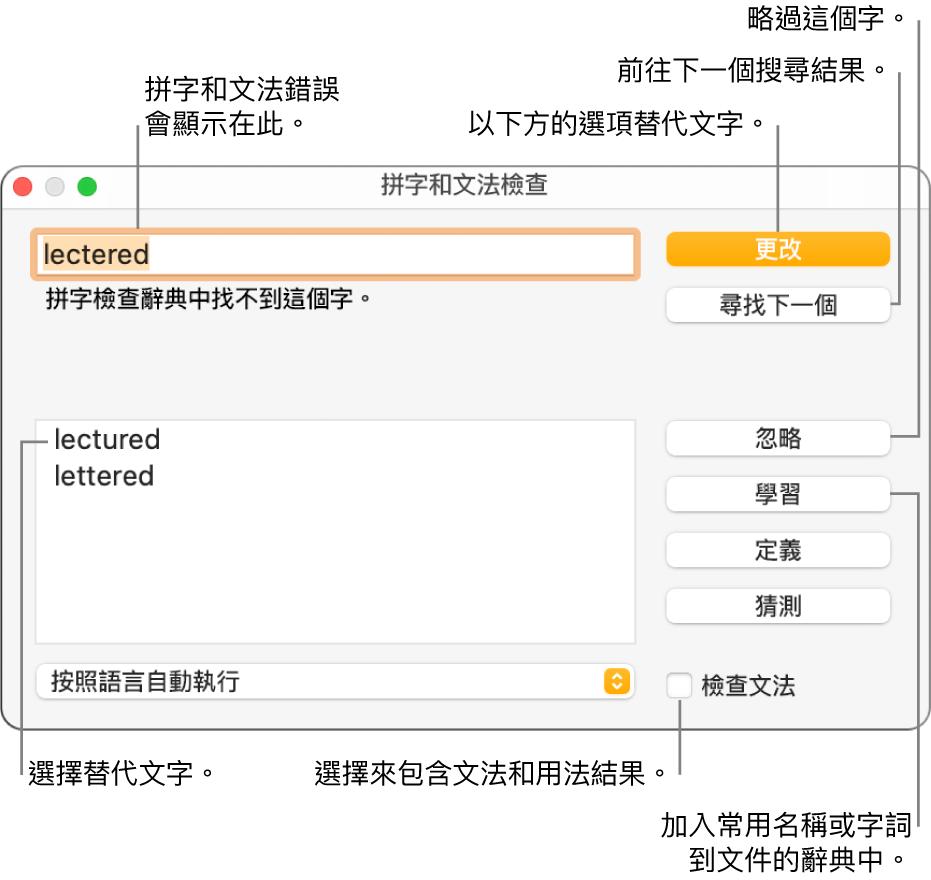 在Mac 上的Pages 中檢查拼字- Apple 支援